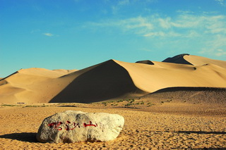 Echo Sand Mountains,Dunhuang